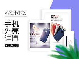 华为系列手机壳双11详情页