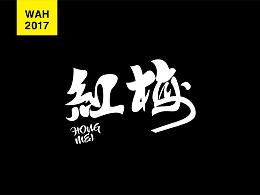 WAH NO.14 丨字体设计