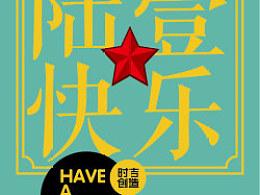 HAVEAGOODTIME!陆壹儿童节快乐!