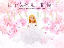 少女时代的渴望-芭比娃娃详情页 玩具母婴类目