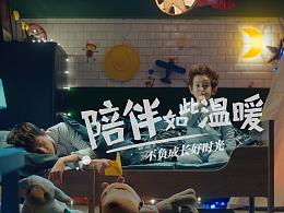 《放开我北鼻》易烊千玺版-腔调广告