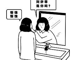 漫画   照镜子