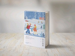 冬日故事书籍封面设计