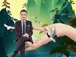 湖南卫视《我们来了》国风海报