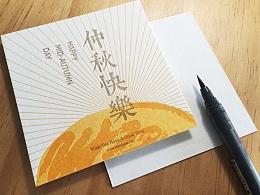 梧桐印記 letterpress活版印刷[中秋贺卡] (方形)