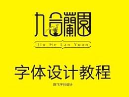 陈飞字体设计《九合阑園》字体设计教程第二集