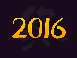 2016小总
