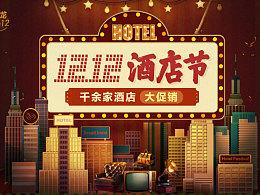 双十二酒店节活动页