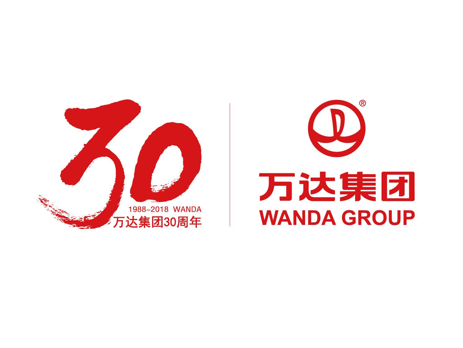 万达集团30周年logo图片
