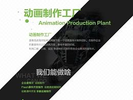 公司动画宣传页面设计