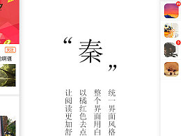 "OpenCom - ""秦""版本"
