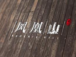 """""""凤凰山""""——农产品企业LOGO提案二"""