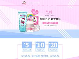 Hello Kitty绵俪专卖店七夕会员日首页专题页美妆类目