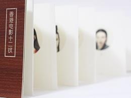 十二钗——书籍装帧