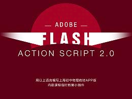 初中物理上海版教材flash as2语言电子教材实验演示(1)