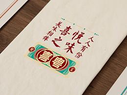 喜粤小厨 品牌设计