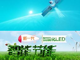 电子产品LED灯