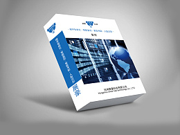 软件包装封面设计