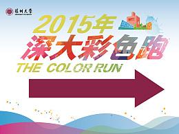 2015深大彩色跑视觉设计