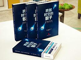 《跨越时空的骰子》图书封面(第4套方案)
