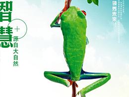西子奥的斯企业形象海报设计