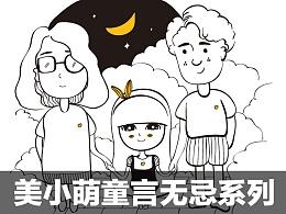 美小萌童言无忌系列