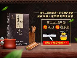 安化金花茯砖茶黑茶中国风首页轮播全屏促销海报banner