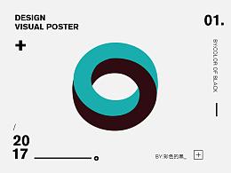 2017-线条视觉海报 (部份视觉图线)