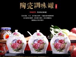 陶瓷调味罐 详情页设计