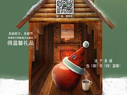 影城平安夜圣诞节活动海报。