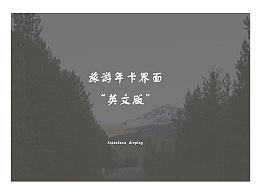 张家港市民卡APP(旅游年卡界面)英文版本