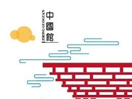 上海印象之建筑插画