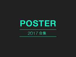 2017 海报