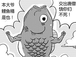九九八十一之黑鱼精篇