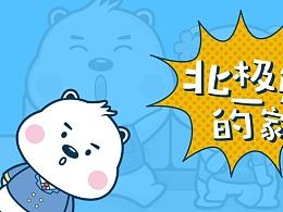 萌萌哒北极熊