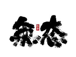 書法字记 × 43期