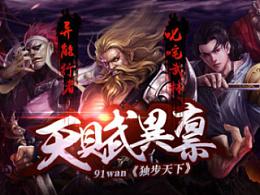 游戏banner(二)