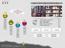 华南理工大学广州汽车学院图书馆主页(放弃的方案)