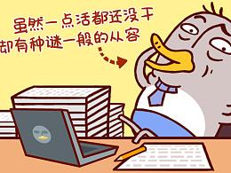 王老狗的同事之企鹅老丸子上班记---微信表情