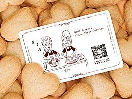 Friends 手工饼干logo包装设计