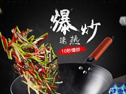 锅 铸铁锅 详情页 天猫 by 永康肉麦饼徐某某
