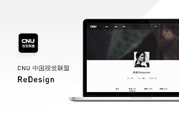 CNU中国视觉联盟redesign