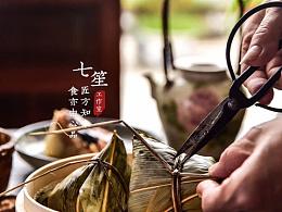 七笙美食摄影——粽子客片拍摄