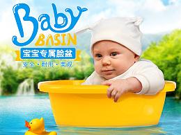 淘宝母婴类婴儿专用脸盆详情页