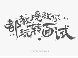 利用笔画错位平衡设计的一种促销型字体