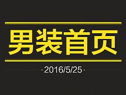 淘宝天猫韩版男装首页海报页面设计