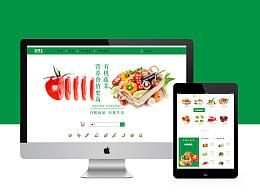 蔬果汇官网设计