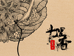 《七里香》-席慕蓉