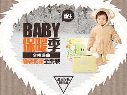 天猫母婴-新生baby保暖季