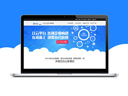 公司客户端官网页面